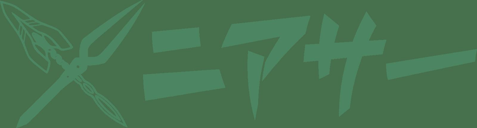 ニアサー|アニメ専門の無料動画配信検索サイト